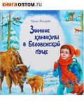Зимние каникулы в Беловежской пуще. Ирина Токарева