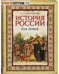 История России для детей. А. О. Ишимова