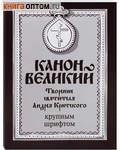 Канон Великий. Творение святителя Андрея Критского. Крупным шрифтом