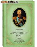 Августейший поэт. А. Чадаева