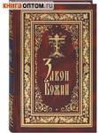 Закон Божий. Кратко изложенный в соответствии с текстом протоиерея Серафима Слободского, с изречениями святых отцов