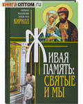 Живая память: святые и мы. Патриарх Московский и всея Руси Кирилл