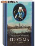 Письма к родным. Святитель Филарет митрополит Московский