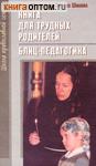Книга для трудных родителей. Ирина Медведева. Татьяна Шишова