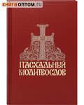 Пасхальный молитвослов. Русский шрифт
