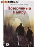 Потерянный в миру. Остросюжетная повесть. Протоиерей Александ Акулов