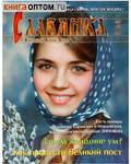 Славянка. Православный женский журнал. Март-Апрель 2018