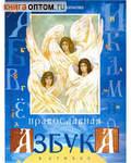 Православная азбука в стихах. Елена Екимова