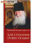 Для спасения нужен подвиг. Протоиерей Валериан Кречетов