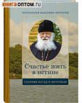 Счастье жить в истине. Сборник бесед и интервью. Протоиерей Валериан Кречетов