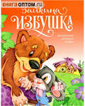 Зайкина избушка. Белорусская народная сказка