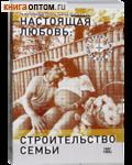 Настоящая любовь: Строительство семьи. Дмитрий Семеник