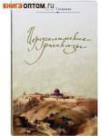 Иерусалимские рассказы. Ирина Токарева