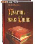 Псалтирь - малая Библия. Н. П. Борисова