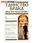 Таинство Брака (Венчание)