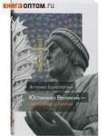 Юстиниан Великий – император и святой. Астериос Геростергиос