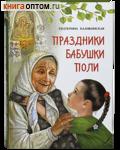 Праздники бабушки Поли. Каликинская