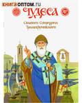 Чудеса святого Спиридона Тримифунтского