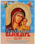 Православный календарь на 2019 год с приложением акафиста Божией Матери в честь иконы Ее