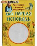 Моя первая исповедь. Протоиерей Артемий Владимиров