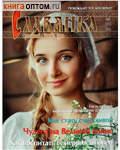 Славянка. Православный женский журнал. Май - Июнь 2018