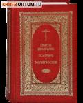 Святое Евангелие. Псалтирь. Молитвослов. Русский шрифт