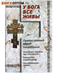 У Бога все живы. Православный обряд погребения. Основные ошибки при похоронах. Утешение скорбящему. Последование литии