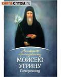 Акафист преподобному Моисею Угрину Печерскому
