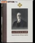 Академические обеты и заветы. Н. Н. Глубоковский