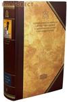 Полное собрание творений святых отцов. Том 2. Святитель Василий Великий. Творения. Книга 4