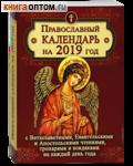 Православный календарь с Ветхозаветными, Евангельскими и Апостольскими чтениями, тропарями и кондаками на каждый день года на 2019 год