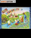 Православный календарь перекидной