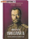 Император Николай II: венец земной и небесный. К 100-летию гибели царской семьи 1918 - 2018