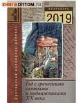 Сретенский календарь - дневник