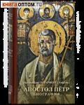Апостол Петр. Биография. Митрополит Иларион (Алфеев)