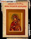 Православный перекидной карманный календарь