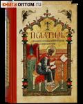 Псалтирь с указанием порядка чтения псалмов на всякую потребу. Карманный формат