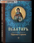 Псалтирь преподобного Ефрема Сирина. Русский шрифт