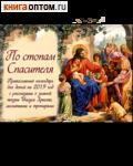 Православный перекидной календарь для детей