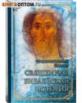 Священная библейская история. Митрополит Вениамин (Пушкарь)