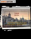 Православный перекидной календарь (домик)