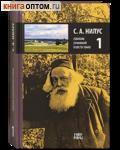 С. А. Нилус. Собрание сочинений в шести томах. Том 1
