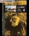 С. А. Нилус. Собрание сочинений в шести томах. Том 4