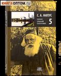 С. А. Нилус. Собрание сочинений в шести томах. Том 5.