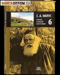 С. А. Нилус. Собрание сочинений в шести томах. Том 6.