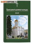 Православный церковный календарь на 2019 год