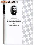 Труды по Патрологии. Том 1. Святые отцы II-IV вв. И. В. Попов