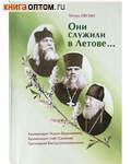 Они служили в Летово... Архимандрит Иоанн (Крестьянкин). Архиепископ Глеб (Смирнов). Протоиерей Виктор Шиповальников. Игорь Евсин