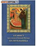 Акафист пред иконой Божией Матери