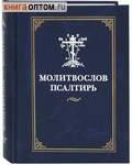 Молитвослов. Псалтирь. Русский шрифт